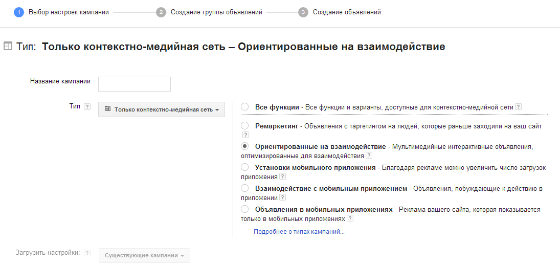 adwords настройка