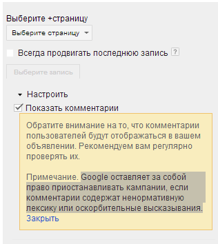 страница Adwords